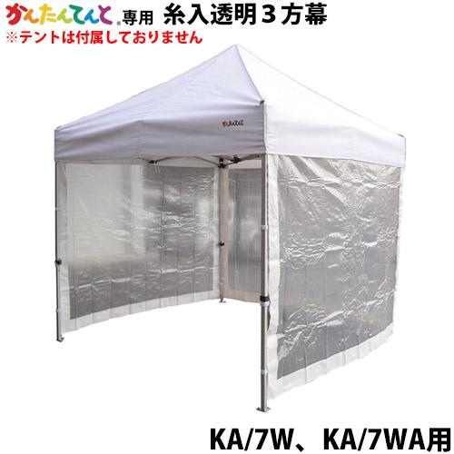 かんたんてんと専用3方幕(KA/7W、KA/7WA用)糸入透明横幕 風よけ 雨除け 仕切り