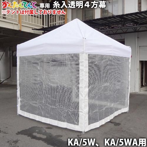 かんたんてんと専用4方幕(KA/5W、KA/5WA用)糸入透明横幕 風よけ 雨除け 仕切り