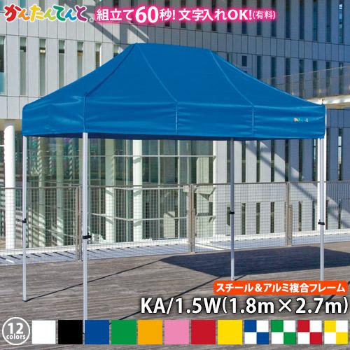 かんたんてんと KA/1.5W(1.8m×2.7m)(スチール&アルミ複合フレーム)ワンタッチテント イベントテント 定番 かんたんテント 簡単テント