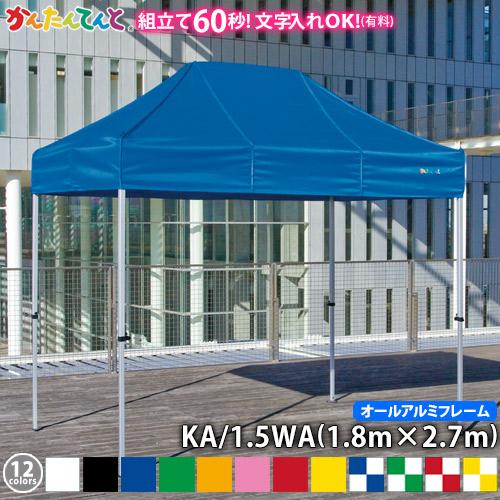 かんたんてんと KA/1.5WA(1.8m×2.7m)(オールアルミフレーム)ワンタッチテント イベントテント UVカット 防水 防炎 日よけ 雨除け 定番 かんたんテント 簡単テント