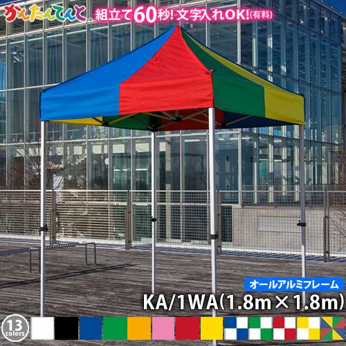 かんたんてんと KA/1WA(1.8m×1.8m)(オールアルミフレーム)ワンタッチテント イベントテント 定番 かんたんテント 簡単テント