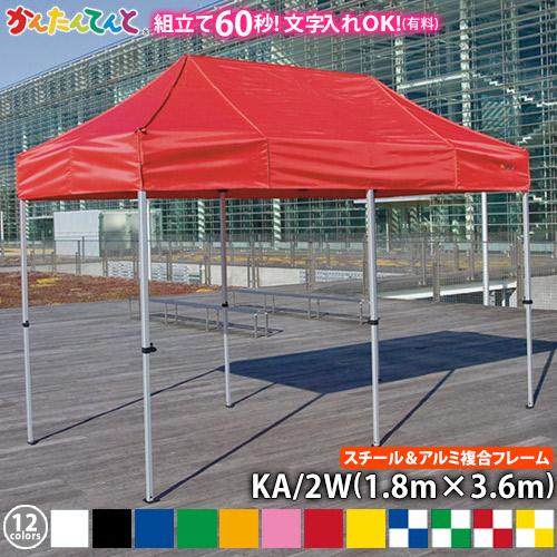 かんたんてんと KA/2W(1.8m×3.6m)(スチール&アルミ複合フレーム)ワンタッチテント イベントテント 定番 かんたんテント 簡単テント
