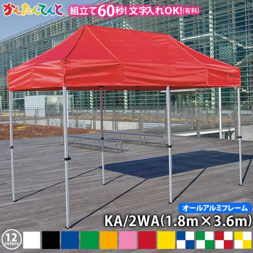 かんたんてんと3 KA/2WA(1.8m×3.6m)(オールアルミフレーム)ワンタッチテント イベントテント 定番 かんたんテント 簡単テント