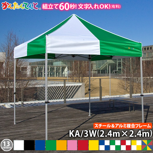 かんたんてんと KA/3W(2.4m×2.4m)(スチール&アルミ複合フレーム)ワンタッチテント イベントテント 定番 かんたんテント 簡単テント