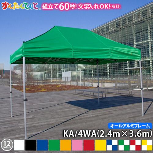 激安商品 かんたんてんと3 KA イベントテント/4WA(2.4m×3.6m)(オールアルミフレーム)ワンタッチテント イベントテント かんたんテント 定番 簡単テント かんたんテント 簡単テント, HAUSE:647a093b --- totem-info.com