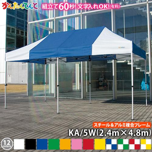 人気激安 かんたんてんと3 KA/5W(2.4m×4.8m)(スチール かんたんテント&アルミ複合フレーム)ワンタッチテント イベントテント 定番 イベントテント 定番 かんたんテント 簡単テント, アヅマチョウ:dd152973 --- clftranspo.dominiotemporario.com