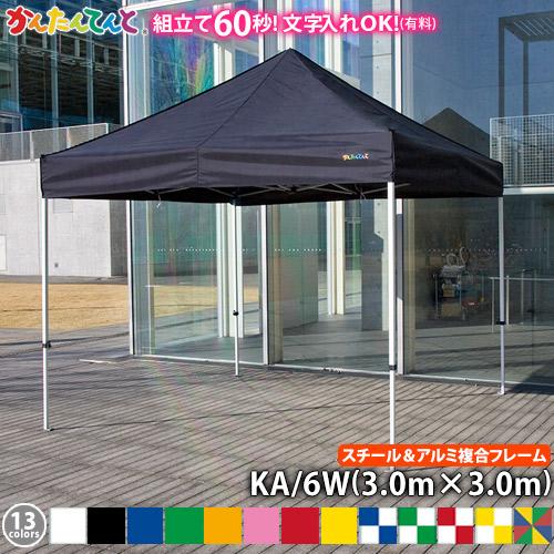かんたんてんと KA/6W(3.0m×3.0m)(スチール&アルミ複合フレーム)ワンタッチテント イベントテント 定番 かんたんテント 簡単テント