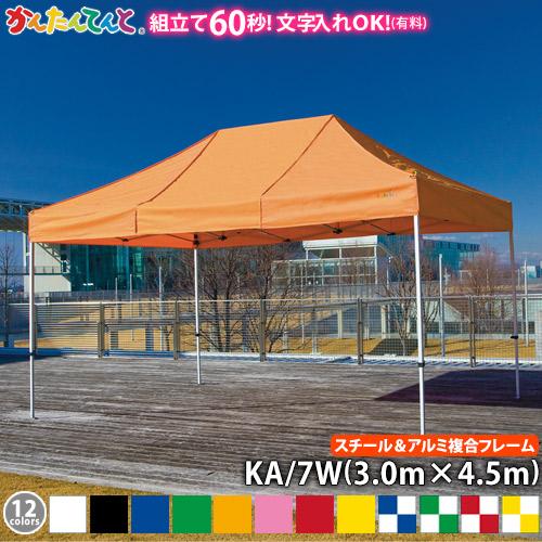 かんたんてんと3 KA/7W(3.0m×4.5m)(スチール&アルミ複合フレーム)ワンタッチテント イベントテント 定番 かんたんテント 簡単テント