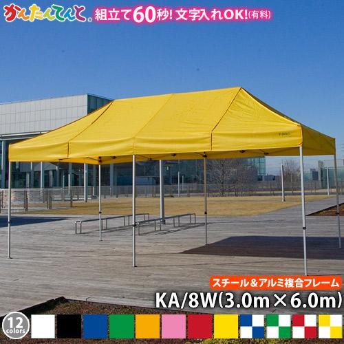 かんたんてんと3 KA 定番/8W(3.0m×6.0m)(スチール&アルミ複合フレーム)ワンタッチテント イベントテント 定番 かんたんテント 簡単テント 簡単テント, GARNIER(ガルニエ):0bfc7a2a --- officewill.xsrv.jp