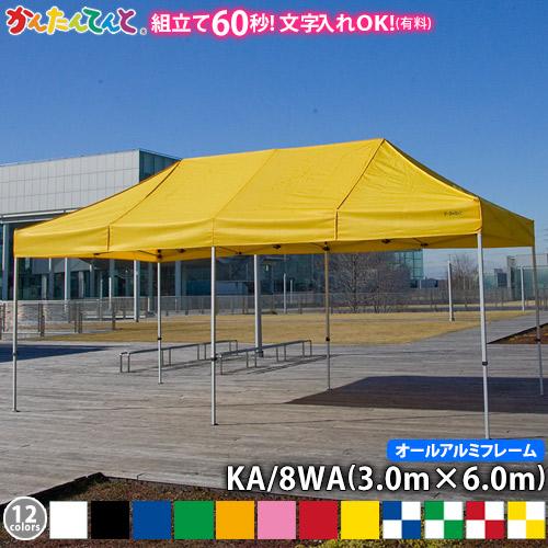かんたんてんと KA/8WA(3.0m×6.0m)(オールアルミフレーム)ワンタッチテント イベントテント 定番 かんたんテント 簡単テント