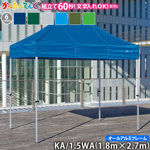 かんたんてんと KA/1.5WA(1.8m×2.7m)(オールアルミフレーム)オプション色(OD/深緑/黄緑/紺色/水色/グレー)ワンタッチテント イベントテント 定番 かんたんテント 簡単テント