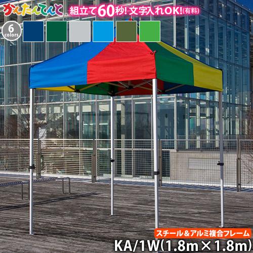 かんたんてんと3 簡単テント KA/1W(1.8m×1.8m)(スチール&アルミ複合フレーム)オプション色(OD/深緑/黄緑 定番/紺色/水色)ワンタッチテント イベントテント イベントテント 定番 かんたんテント 簡単テント, 淡路島のこだわりアイス Gエルム:95c8f4c4 --- officewill.xsrv.jp