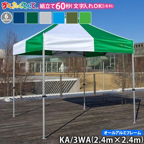 かんたんてんと3 KA/3WA(2.4m×2.4m)(オールアルミフレーム)オプション色(OD/深緑 定番/黄緑/紺色/水色)ワンタッチテント イベントテント 簡単テント 定番 かんたんテント 簡単テント, Auggie:8e7e0ccc --- officewill.xsrv.jp