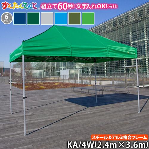 かんたんてんと KA/4W(2.4m×3.6m)(スチール&アルミ複合フレーム)オプション色(OD/深緑/黄緑/紺色/水色)ワンタッチテント イベントテント 定番 かんたんテント 簡単テント