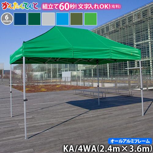 お気に入りの かんたんてんと3 KA/4WA(2.4m×3.6m)(オールアルミフレーム)オプション色(OD/深緑/黄緑/紺色/水色)ワンタッチテント イベントテント 簡単テント 定番 かんたんテント 簡単テント, 家具と暮らしの専門店KagLa-カグラ:3291621f --- canoncity.azurewebsites.net