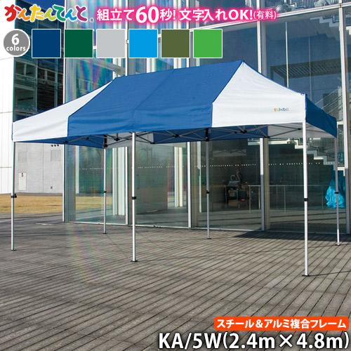 かんたんてんと KA/5W(2.4m×4.8m)(スチール&アルミ複合フレーム)オプション色(OD/深緑/黄緑/紺色/水色)ワンタッチテント イベントテント 定番 かんたんテント 簡単テント