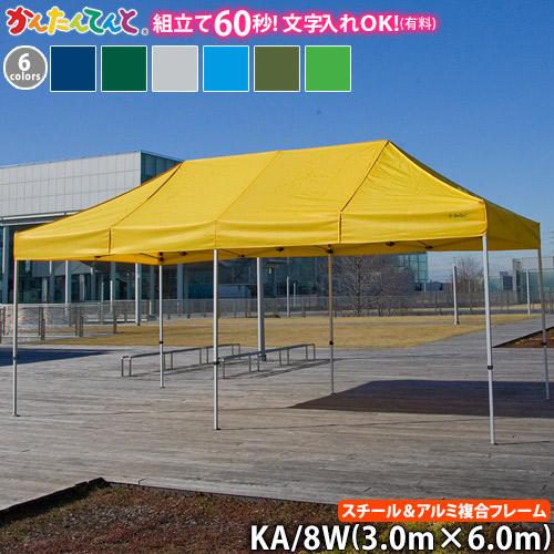 かんたんてんと KA/8W(3.0m×6.0m)(スチール&アルミ複合フレーム)オプション色(OD/深緑/黄緑/紺色/水色/グレー)ワンタッチテント イベントテント 定番 かんたんテント 簡単テント