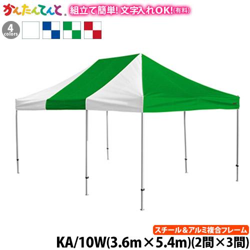 かんたんてんとキングテント KA/10WK(5.4m×3.6m)ワンタッチテント イベントテント かんたんテント 簡単テント