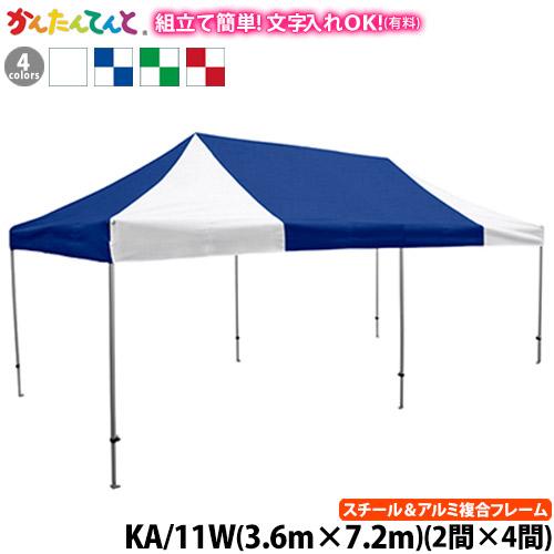 かんたんてんとキングテント KA/11WK(7.2m×3.6m)ワンタッチテント イベントテント かんたんテント 簡単テント