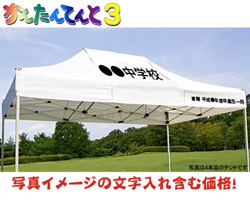 学校名入りテント かんたんてんと3 KA/1.5W(1.8m×2.7m)(スチール&アルミ複合フレーム)卒業記念品 文字代込み 運動会 学校行事 かんたんテント 簡単テント