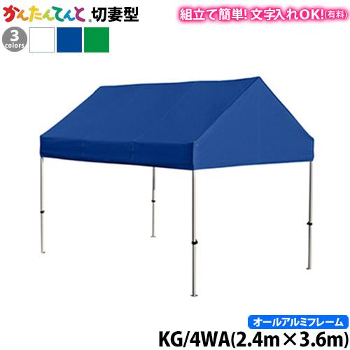 かんたんてんと切妻型 KG/4WA(2.4m×3.6m)(オールアルミフレーム)ワンタッチテント イベントテント UVカット 防水 防炎 日よけ 雨除け 定番 かんたんテント 簡単テント