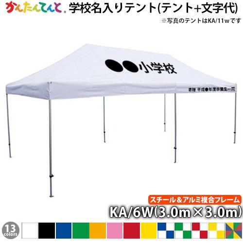 学校名入りテント かんたんてんと KA/6W(3.0m×3.0m)(スチール&アルミ複合フレーム)卒業記念品 文字代込み 運動会 学校行事 かんたんテント 簡単テント