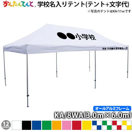 学校名入りテント かんたんてんと KA/8WA(3.0m×6.0m)(オールアルミ)卒業記念品 文字代込み 運動会 学校行事 かんたんテント 簡単テント