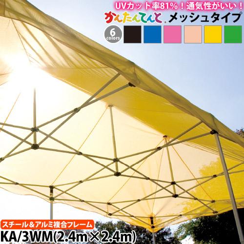 開催中 イベント 集会用 運動会 祭り 行事に かんたんてんとメッシュタイプ KA 3WM 2.4m×2.4m ワンタッチテント 遮熱 簡単テント 日よけ 購入 かんたんテント 日除け イベントテント UVカット 定番 メッシュ