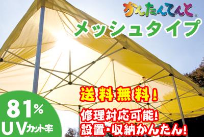 かんたんてんとメッシュタイプ KA/3WM(2.4m×2.4m)ワンタッチテント イベントテント かんたんテント 簡単テント