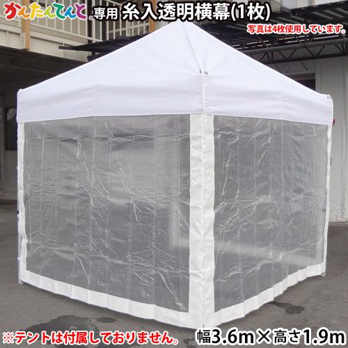 かんたんてんと専用一方幕(幅3.6m×高さ1.9m)糸入透明横幕 風よけ 雨除け 目隠し 仕切り