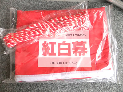 紅白幕1.8m×9.0m(5間)