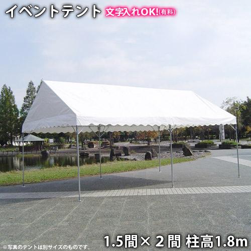 キングテント(1.5間×2間)柱高1.8m 首折れ式(定番・集会用・イベントテント)