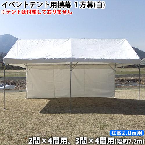 イベントテント用横幕1方幕(2間×4間、3間×4間用 白色)(柱高2.0m用)側幕 風よけ 日よけ テント横幕 汎用横幕