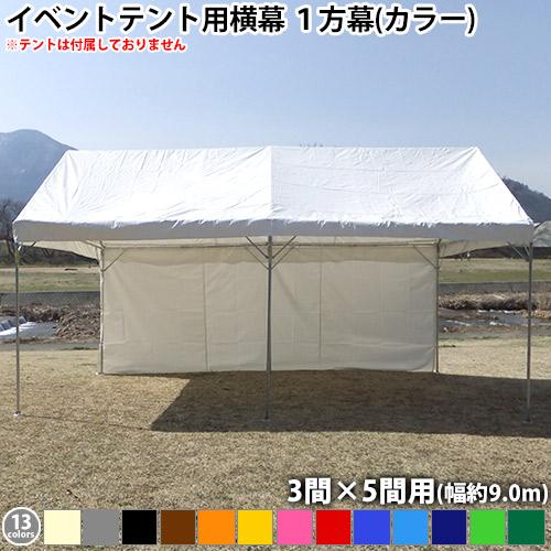 イベントテント用横幕1方幕(3間×5間用 カラー)側幕 風よけ 日よけ テント横幕 汎用横幕