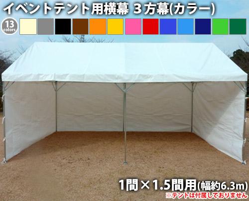 イベントテント用横幕3方幕(1間×1.5間用 カラー)側幕 風よけ 日よけ テント横幕