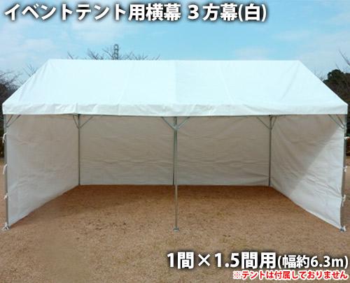 イベントテント用横幕3方幕(1間×1.5間用 白色)側幕 風よけ 日よけ テント横幕