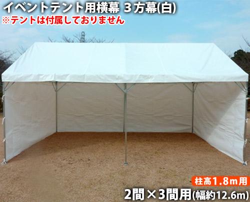 イベントテント用横幕3方幕(2間×3間用 白色)(柱高1.8m用)側幕 風よけ 日よけ テント横幕 汎用横幕