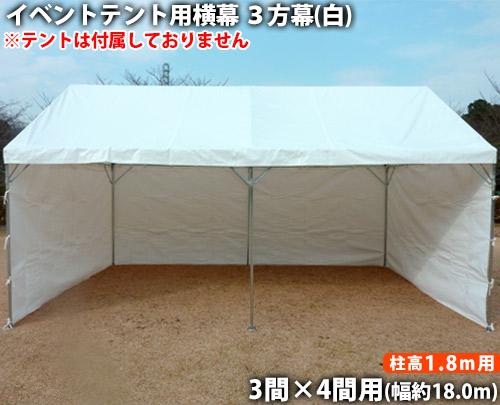 イベントテント用横幕3方幕(3間×4間用 白色)(柱高1.8m用)側幕 風よけ 日よけ テント横幕 汎用横幕