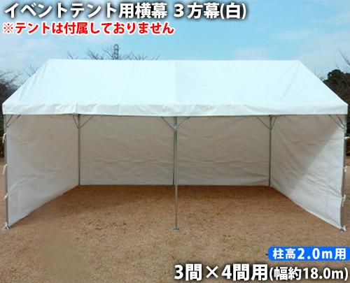 イベントテント用横幕3方幕(3間×4間用 白色)(柱高2.0m用)側幕 風よけ 日よけ テント横幕 汎用横幕