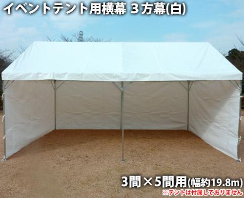イベントテント用横幕3方幕(3間×5間用 白色)側幕 風よけ 日よけ テント横幕