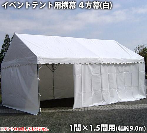 イベントテント用横幕4方幕(1間×1.5間用 白色)側幕 風よけ 日よけ テント横幕