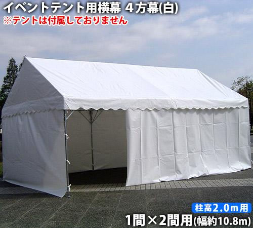 イベントテント用横幕4方幕(1間×2間用 白色)(柱高2.0m用)側幕 風よけ 日よけ テント横幕 汎用横幕