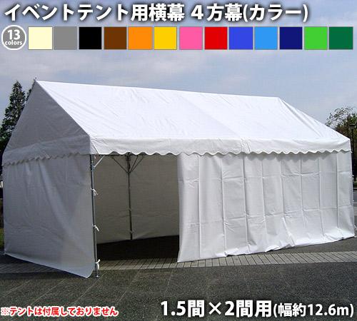 イベントテント用横幕4方幕(1.5間×2間用 カラー)側幕 風よけ 日よけ テント横幕