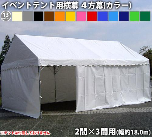 イベントテント用横幕4方幕(2間×3間用 カラー)側幕 風よけ 日よけ テント横幕