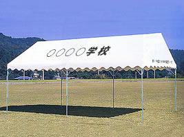 校名入りテント(2間×3間)卒業記念品 文字代込み 運動会 学校行事