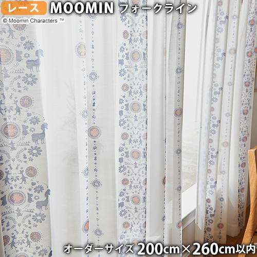 MOOMINレースカーテン フォークライン(オーダーサイズ 幅200cm×丈260cm以内)ウォッシャブル ボイル シアー ムーミン スナフキン ハナウマ スニフ 北欧 フィンランド トーベ ヤンソン