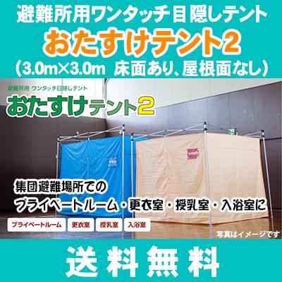 避難所用ワンタッチ目隠しテント おたすけテント2(3.0m×3.0m 床面あり、屋根面なし)OTB/6W