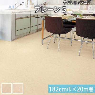 クッションフロア プレーン5(182cm巾×20m巻)抗菌・防カビ・さらっと加工 リフォーム DIY 床
