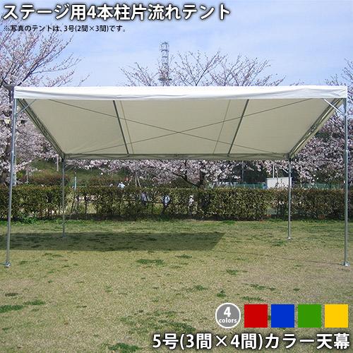 ステージ用4本柱片流れテント5号(3間×4間)カラー天幕 ステージテント イベントテント