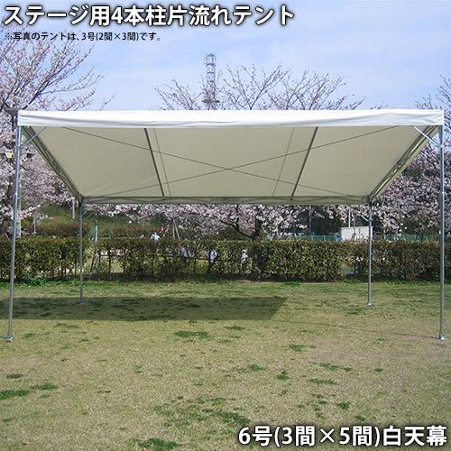 ステージ用4本柱片流れテント6号(3間×5間)白天幕 ステージテント イベントテント